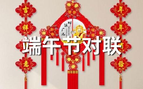 最新五月五端午节对联集锦
