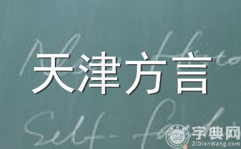 天津话六级考试