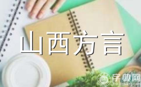 临汾方言 洋柿子墙