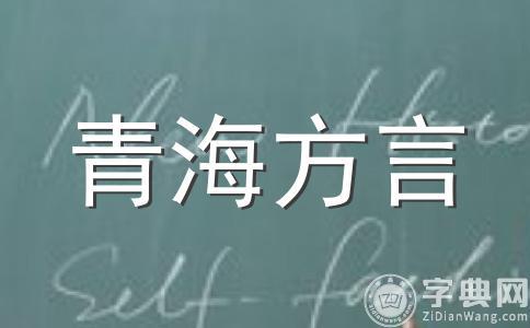 青海方言词语的民俗语源与文化背景浅析